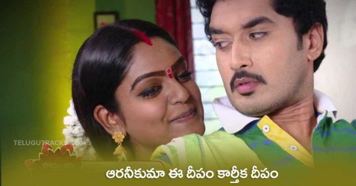 Karthika Deepam Serial Song Lyrics in Telugu Aaraneekuma Ee Deepam