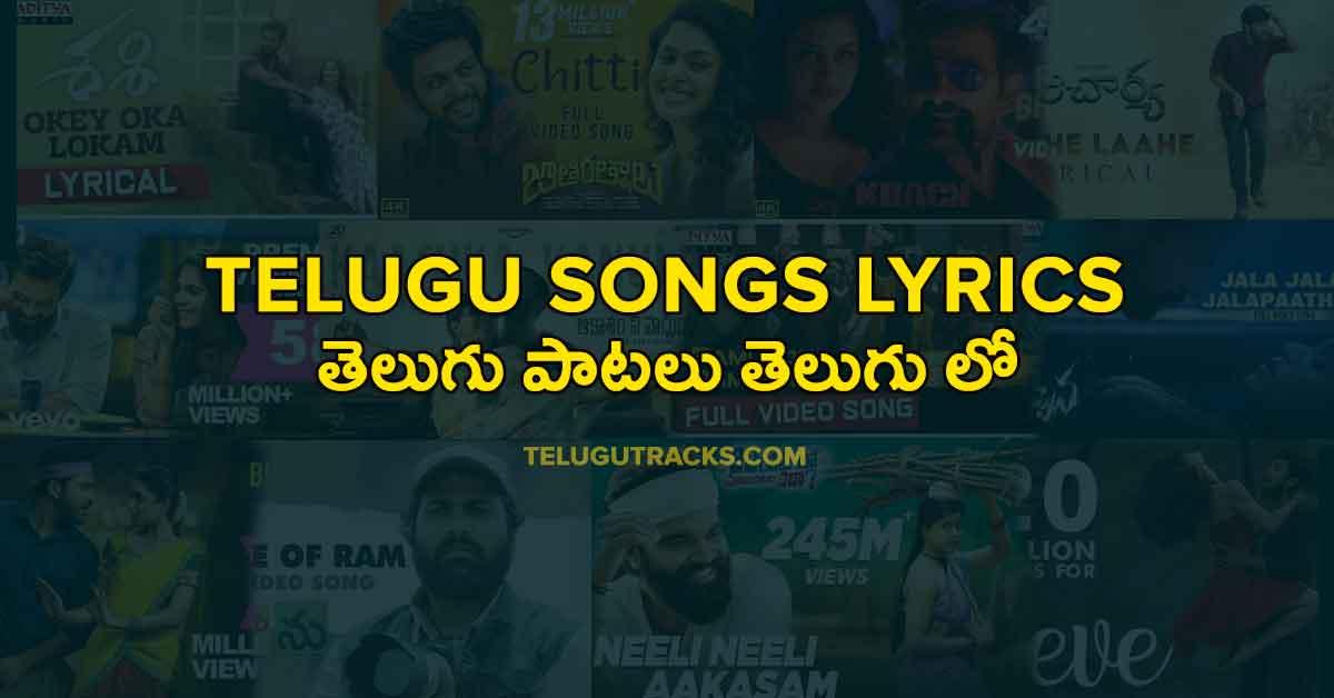 Latest Telugu Songs Lyrics in Telugu