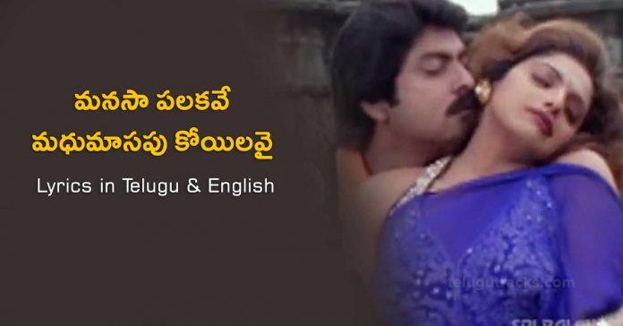 Manasa Palakave Madhu Masam Koyilavai Song Lyrics in Telugu