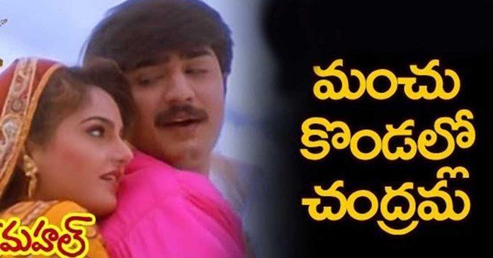 Manchu Kondallona Chandrama Song Lyrics in Telugu