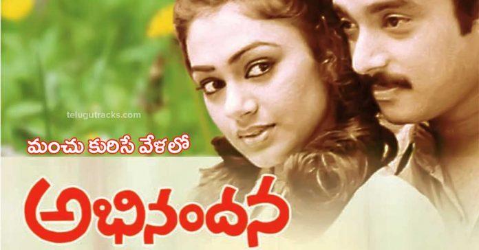 Manchu Kurise Velalo Song Lyrics in Telugu and English Abhinandana