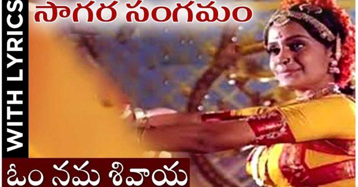 Om Namah Shivaya Telugu Lyrics - Sagara Sangamam Movie Song