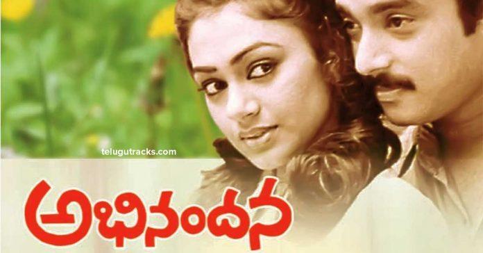Prema Ledani Premincha Radani Song Lyrics in English & Telugu - Abhinandana Song