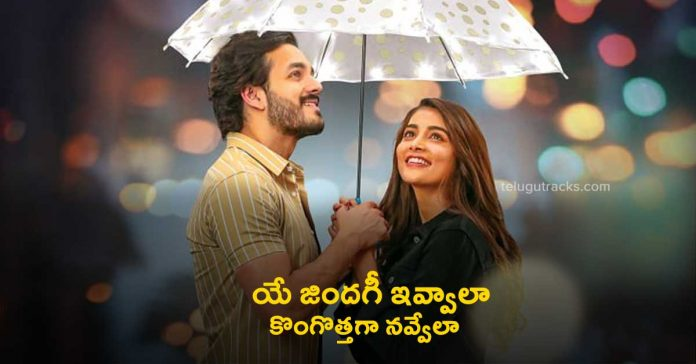 Ye Zindagi Ivvaala Song Lyrics in Telugu & English - Most Eligible Bachelor Song