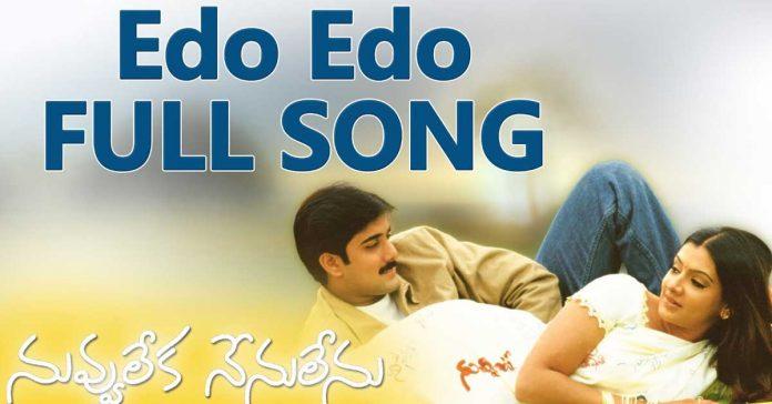 Edo Edo Ayipoyindi Song Lyrics in Telugu and English Nuvvu Leka Nenu Lenu Song