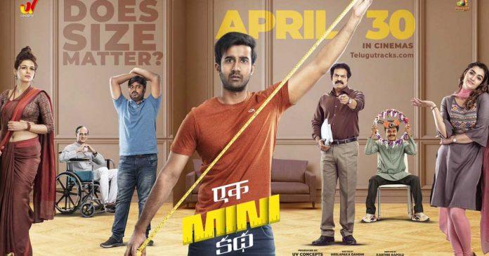 Ek Mini Katha Movie songs lyrics in Telugu and English