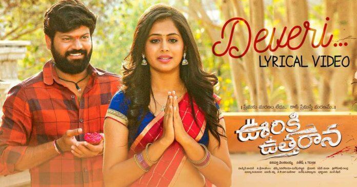 Deveri Song Lyrics in Telugu and English