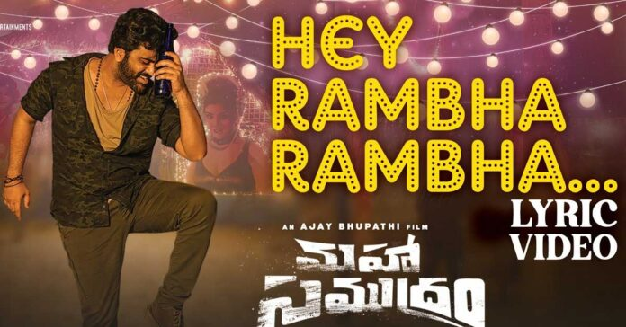 Hey Rambha Rambha Song Lyrics