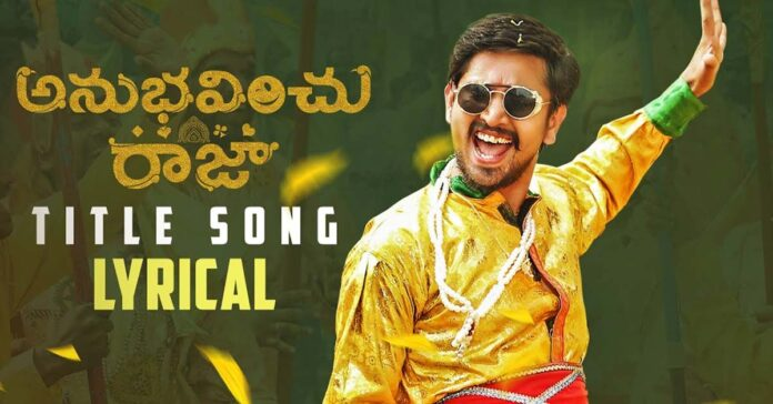 Anubhavinchu Raja Title Song Lyrics