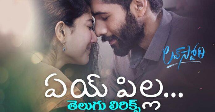 Ay Pilla Telugu Lyrics Love Story